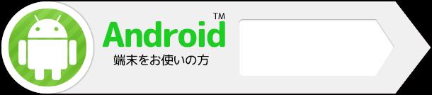 Andoroid端末をお使いの方はGoogle Playからダウンロードしてください