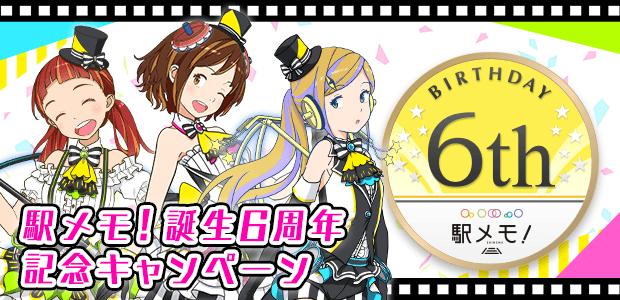 駅メモ!誕生6周年記念キャンペーン