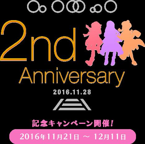 駅メモ! 2周年記念キャンペーン開催! 2016年11月21日〜12月31日