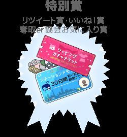 特別賞(リツイート賞・いいね!賞・奪取er協会お気に入り賞)