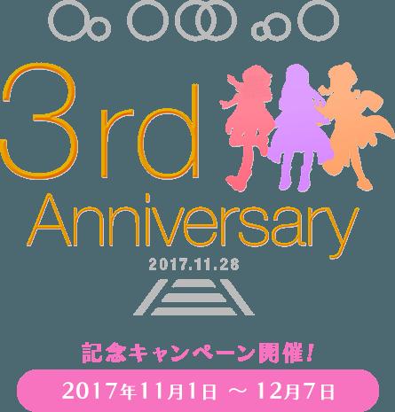 駅メモ! 3周年記念キャンペーン開催! 2017年11月1日〜12月7日