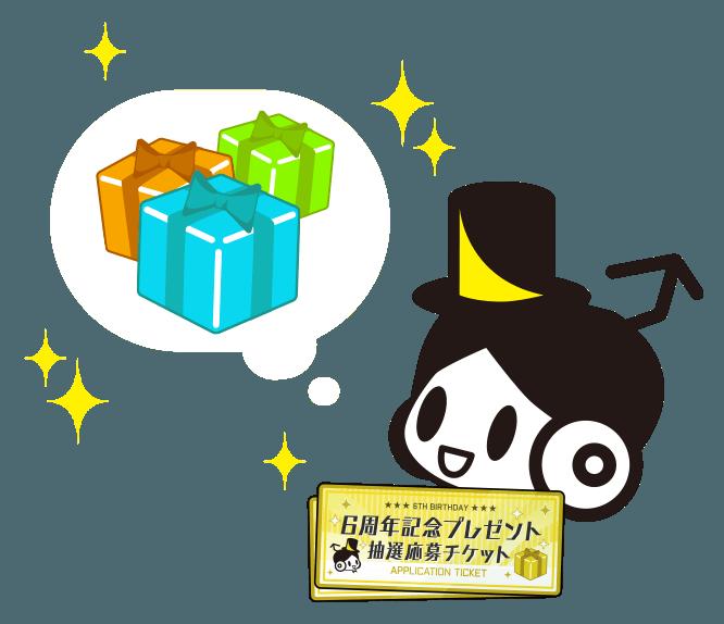 誕生6周年記念プレゼント応募キャンペーン