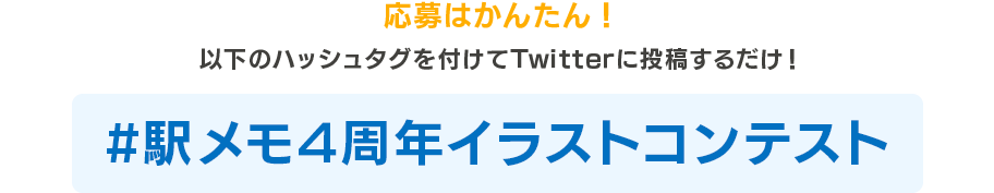 以下のハッシュタグを付けてTwitterに投稿するだけ!#駅メモ4周年イラストコンテスト