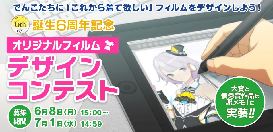 駅メモ! 誕生6周年記念 オリジナルフィルムデザインコンテスト