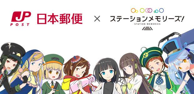 『日本郵便』x駅メモ!コラボキャンペーン