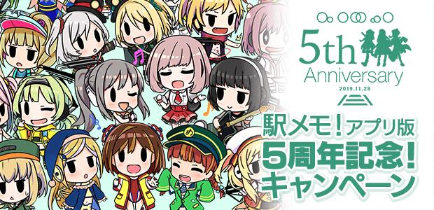 駅メモ!アプリ版5周年記念!キャンペーン
