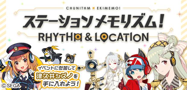 ステーションメモリズム~RHYTHM & LOCATION~