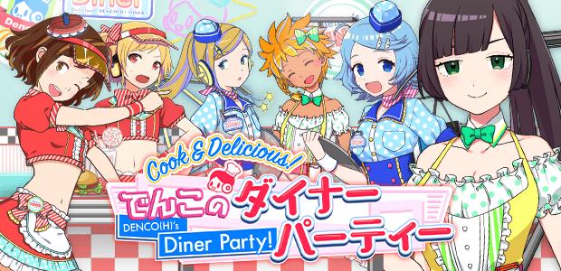 Cook&Delicious!でんこのダイナーパーティー