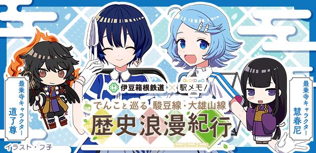 伊豆箱根鉄道×駅メモ!でんこと巡る駿豆線・大雄山線 歴史浪漫紀行