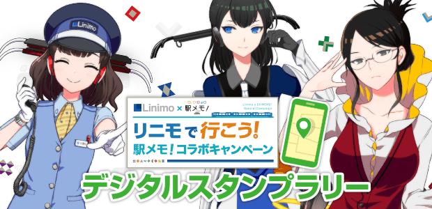 Linimo×駅メモ!リニモで行こう!駅メモ!コラボキャンペーン