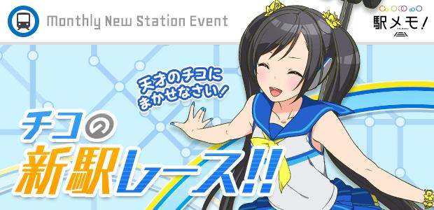 チコの新駅レース!