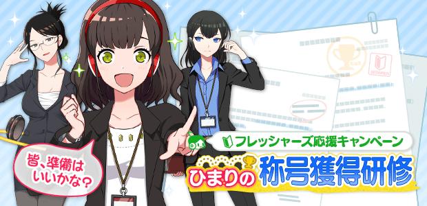 イベント「ひまりの称号獲得研修」開始!
