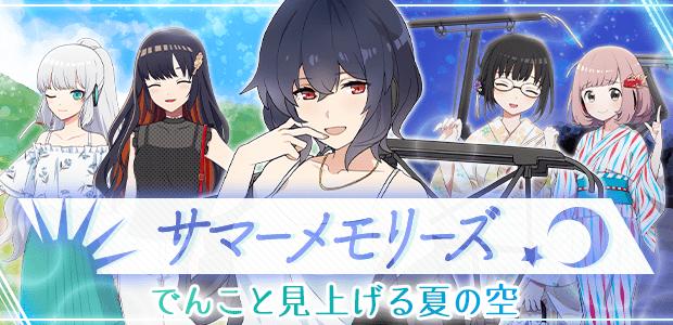 サマーメモリーズ 〜でんこと見上げる夏の空〜