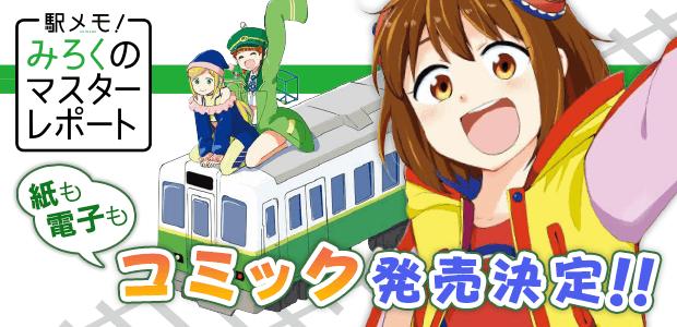 コミック発売決定!
