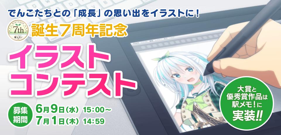 駅メモ!誕生7周年記念イラストコンテスト