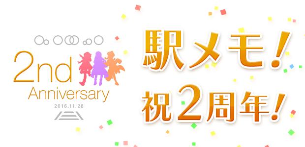 2nd Anniversary 〜 駅メモ!