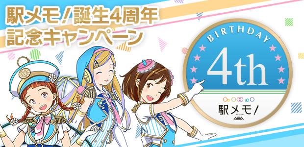 駅メモ!誕生4周年記念キャンペーン