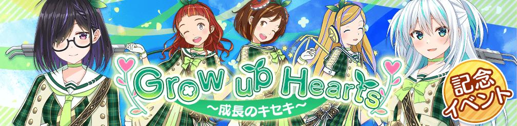 記念イベント「Grow up Hearts~成長のキセキ~」