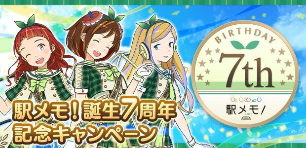 駅メモ!誕生7周年記念キャンペーン