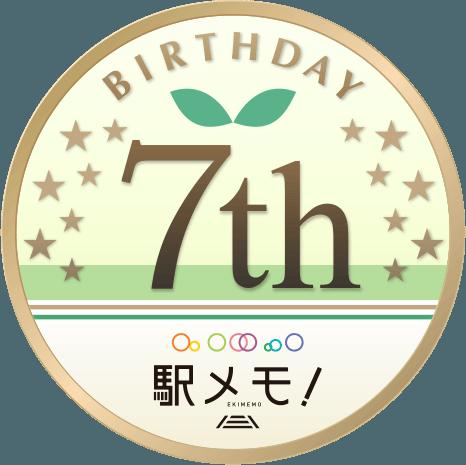 駅メモ!誕生7周年記念キャンペーン開催!