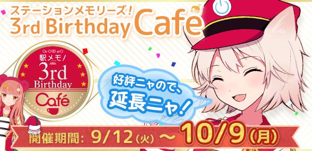 ステーションメモリーズ!3rd Birthday Cafe