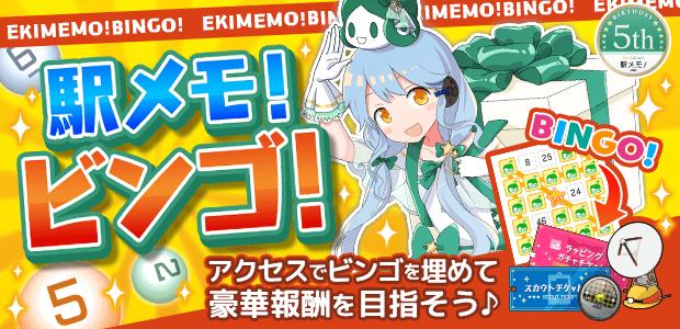 駅メモ!5周年記念ビンゴ!