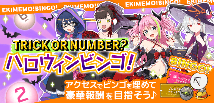 TRICK OR NUMBER?ハロウィンビンゴ!
