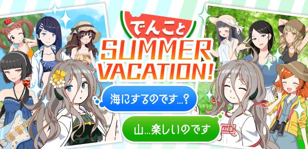 奪取erフェス「でんことSUMMER VACATION!」