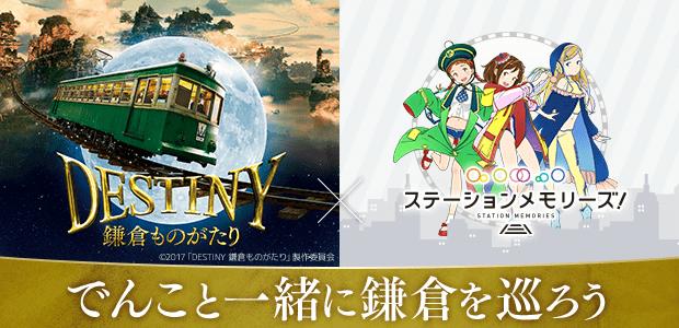 DESTINY 鎌倉ものがたり×駅メモ !