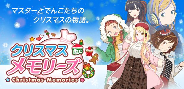 クリスマスメモリーズ