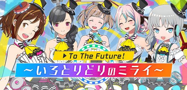 To The Future!~いろとりどりのミライ~