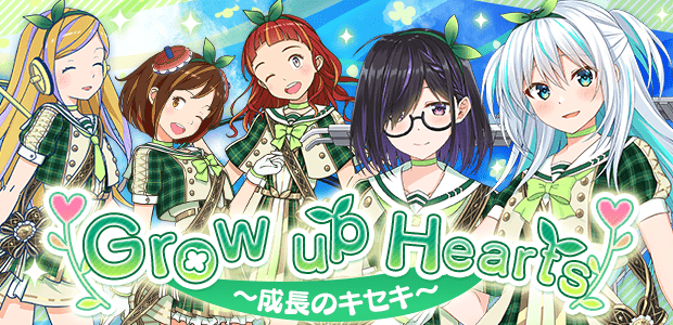 Grow up Hearts~成長のキセキ~
