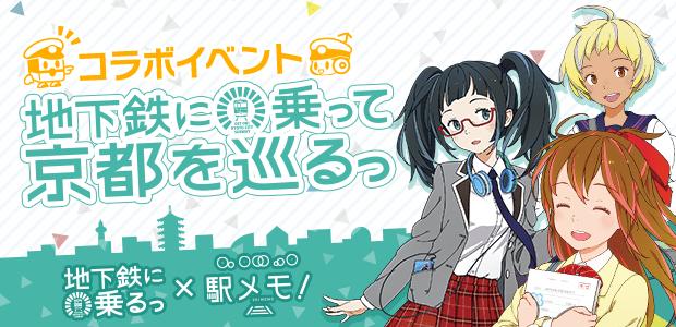 地下鉄に乗るっ×駅メモ!『地下鉄に乗って京都を巡るっ』コラボイベント開催!