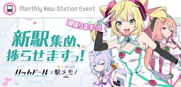 『ハッカドール×駅メモ!』コラボガチャ&新駅集め、捗らせますっ!イベント