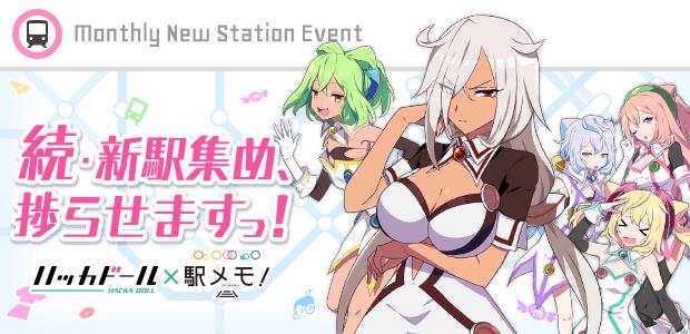 『ハッカドール×駅メモ!』続・新駅集め、捗らせますっ!イベント開催!