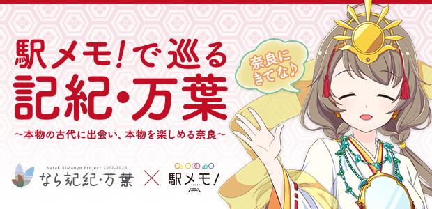 駅メモ!で巡る、奈良『記紀・万葉』イベント開催!