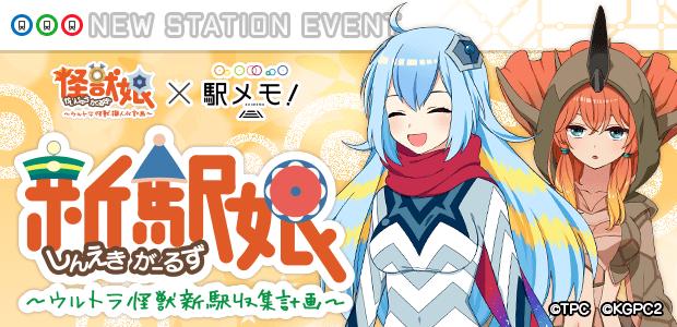 新駅娘~ウルトラ怪獣新駅収集計画~