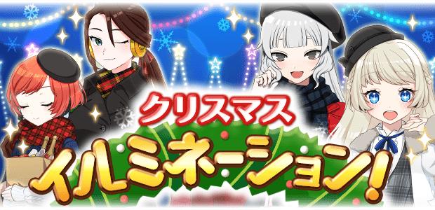クリスマス・イルミネーション!