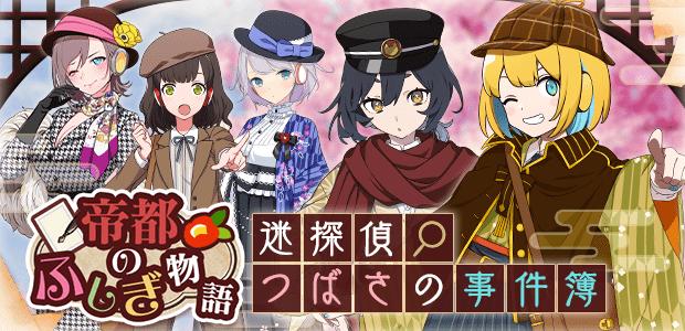 帝都のふしぎ物語〜迷探偵つばさの事件簿〜