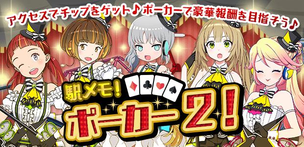 駅メモ!ポーカー2!
