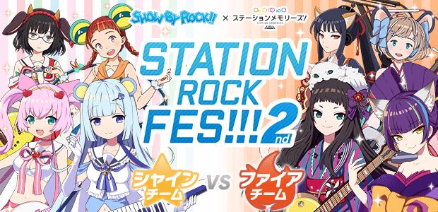 STATION ROCK FES!!!2nd