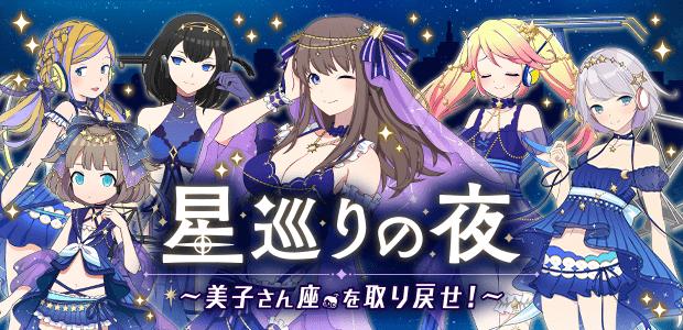 星巡りの夜~美子さん座を取り戻せ!~