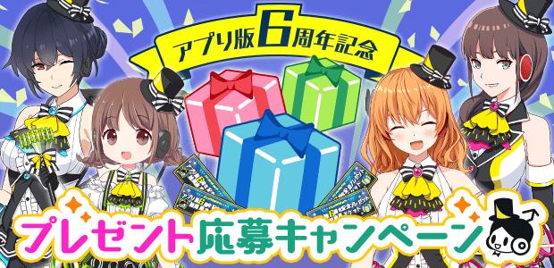 アプリ版6周年記念プレゼント応募キャンペーン