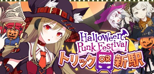 ハロウィンパンクフェスティバル~Trick or 新駅~
