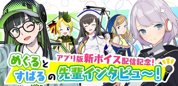 アプリ版新ボイス配信記念!めぐるとすばるの先輩インタビュ~!
