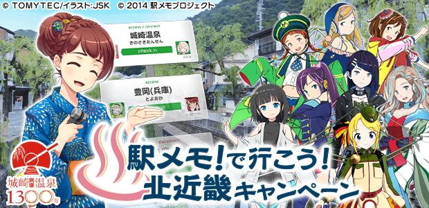 駅メモ!で行こう!北近畿キャンペーン