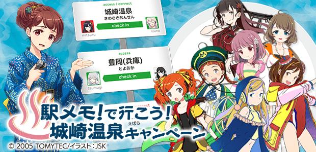 駅メモ!で行こう!城崎温泉キャンペーン