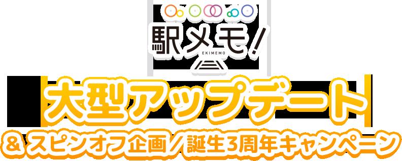 駅メモ!大型アップデート&スピンオフ企画・キャンペーン!