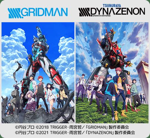 gridman_dynazenon