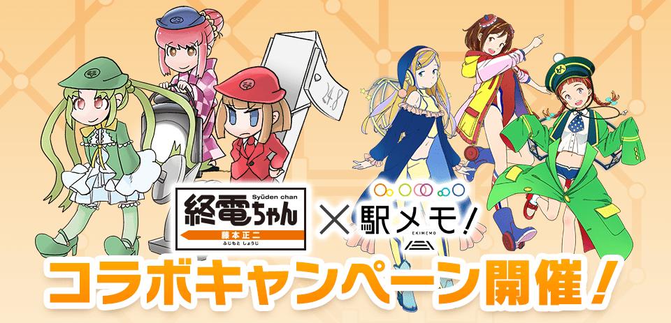 終電ちゃん×駅メモ!コラボキャンペーン
